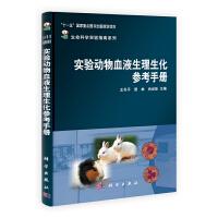 实验动物血液生理生化参考手册