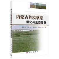 内蒙古荒漠草原退化与生态修复