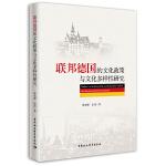 联邦德国的文化政策与文化多样性研究
