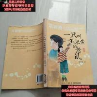 【二手旧书9成新】一只叫玉米黄的老鼠【实物图片,品相自鉴】 常新港著9787535352064