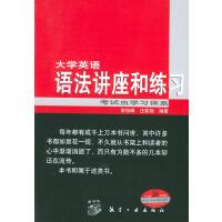 【正版二手书旧书9成新左右】大学英语语法讲座和练习(修订版) 李俊峰,汪家扬著 9787801349941 航空工业出