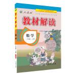 人教版 2016秋 新版教材解读 数学二年级上册