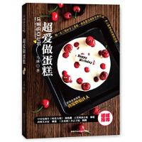 【TH】马琳的点心书 超爱做蛋糕 马琳 湖南科技出版社 9787535783066