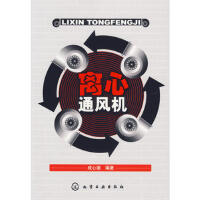 【二手旧书九成新】离心通风机成心德化学工业出版社9787502598099