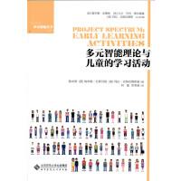 多元智能理论与儿童的学习活动 霍华德・加德纳、大维・亨利 9787303189083