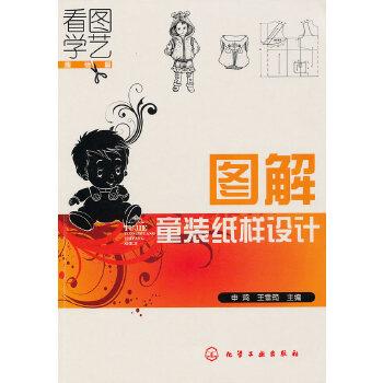 看图学艺–图解童装纸样设计(pdf+txt+epub+azw3+mobi电子书在线阅读下载)
