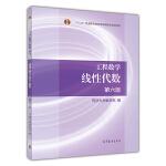 工程数学 线性代数 第六版