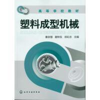 【正版二手书9成新左右】塑料成型机械9787122148919