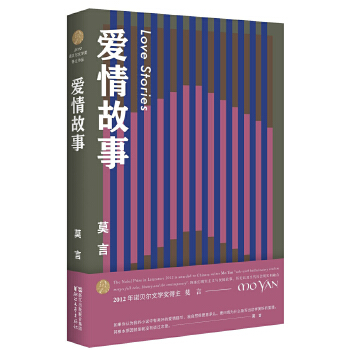 爱情故事(莫言作品全编) 2017定稿版,诺贝尔文学奖获得者莫言亲认。首位获得诺贝尔文学奖的中国作家莫言的精彩短篇作品; 令世界刮目相看的中国当代文学,莫言荣获诺贝尔文学奖五周年全新推出。