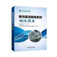 柔性直流输电系统调试技术