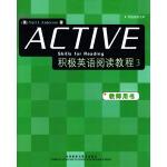 积极英语阅读教程(3)(教师)