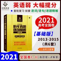 2020新版 巨微英语高考历年真题逐句精解 2014-2016全国卷一二三123 高中英语真题全练 高中高一二三听力知