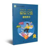 【旧书二手书9成新】 快乐汉语教师用书 捷克语 第二版第3册 9787107314438 人民教育出版社