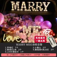 表白神器表白神器汽车后备箱求婚520房间浪漫道具场景布置创意用品灯 【遥控款】MARRY ME
