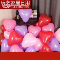 结婚气球 加厚爱心型气球婚庆结婚房布置儿童生日派对装饰求婚心形汽球 白色 光板100个套餐