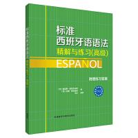 标准西班牙语语法-精解与练习(高级)