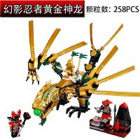 乐高式L70503 兼容乐高式幻影忍者系列 黄金神龙9793 积木儿童益智拼装积木