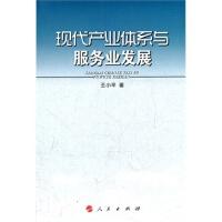 【人民出版社】 现代产业体系与服务业发展