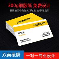 印名片制作设计印刷卡片代金券优惠券彩色双面创意商务个性二维码打印广告定制特种纸定订做