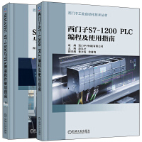 SIMATIC S7-1500与TIA博途软件使用指南+S7-1500与TIA博途软件使用指南 2册 plc编程操作程序