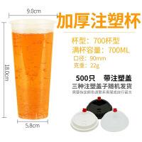 一次性注塑杯700ml奶茶杯500毫升透明塑料光杯饮料杯90口径加厚