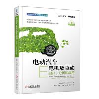 电动汽车电机及驱动设计分析和应用 电动汽车及驱动系统研究参考书 新能源汽车技术书籍 新能源汽车驱动技术图书籍