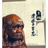 木雕达摩百态(中国传统木雕精品鉴赏)