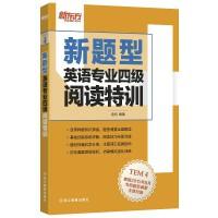新东方 新题型 英语专业四级阅读特训