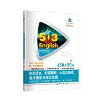 曲一线 高二 完形填空、阅读理解、七选五阅读、语法填空与短文改错 150+50篇 53英语N合1组合系列图书 五三(2