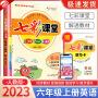 七彩课堂六年级上册英语人教版2021新版