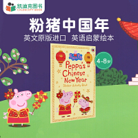 英国进口 Peppa's Chinese New Year Sticker Activity 粉猪中国年贴纸游戏书