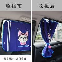 车窗帘车载遮阳帘车品车帘玻璃遮阳帘汽车用品遮阳挡
