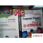 【二手旧书8成新】伯克&德马佐公司理财精要有划线