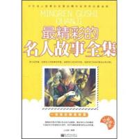 精彩的名人故事全集(白金版)