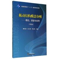 振动结构模态分析――理论实验与应用(第2版)