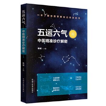 五运六气:中医精准诊疗解密 这是一本帮你了解体质,掌握自己命运的书。