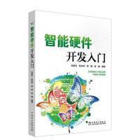 正版教材 智能硬件开发入门 刘修文 阮永华 陈铿 俞建 中国电力出版社