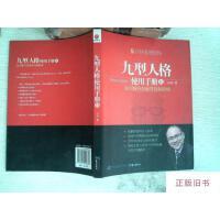【二手旧书8成新】九型人格使用手册2