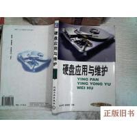 【旧书8成新】硬盘应用与维护 有笔迹