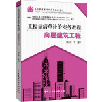 工程量清单计价实务教程:房屋建筑工程