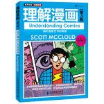 世界动漫经典教程――理解漫画(第3版)