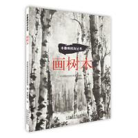 水墨画技法丛书:画树木