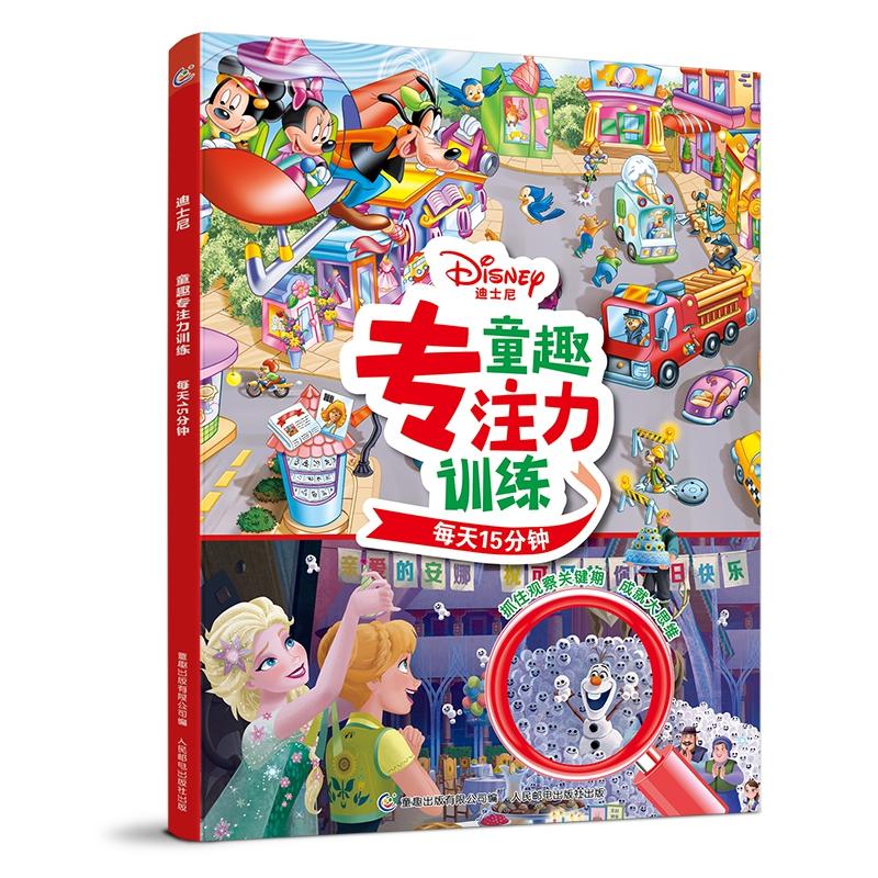 迪士尼 童趣专注力训练 每天15分钟 一本帮助孩子在找找看看游戏中培养和提高专注力的益智游戏书