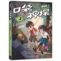 凯叔 口袋神探.2 三个不在场证明(中国版福尔摩斯、柯南,凯叔专为小学生创作的科学侦探故事。)