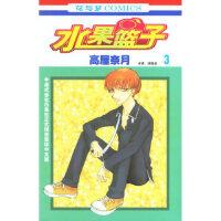 水果篮子3 高屋奈月 ,梁晓岩 中国少年儿童出版社