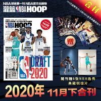 正版 灌篮杂志NBA HOOP 2020年11月中下第18-19期合刊 选秀专辑 随书赠官方 球星双面海报+ 球星明信片