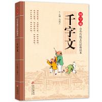 千字文 拼音大字 免费音频 名师诵读 国学诵・中华传统文化经典读本