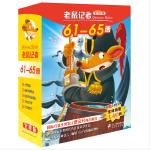 老鼠记者全球版 礼盒装 第七辑(61-65)