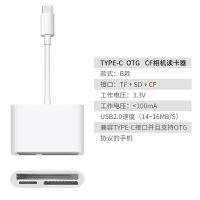 TYPE-C读卡器OTG数据线USB3.0高速TF/U盘CF多功能SD内存卡安卓华为小米8多合一读卡 (CF版)【支持: