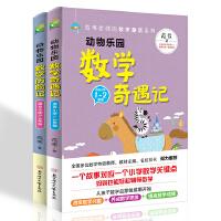 范苇老师的数学童话:动物乐园数学奇遇记+历险记(全二册)小学生数学思维启蒙书 1-2-3-4年级老师推荐课外阅读书